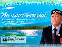 Академик Б. Дюсупов - Народный Целитель - Орёл
