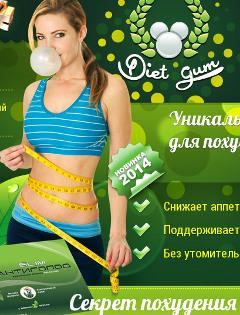 Новая Жевательная Резинка для похудения Diet Gum - Акташ