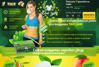 Новая Жевательная Резинка для похудения Diet Gum - Орёл