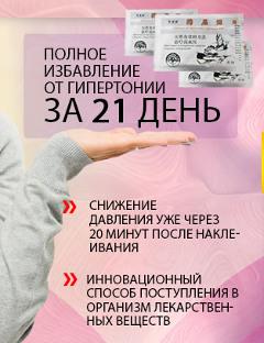 Hypertension Patch - Эффективные Пластыри от Давления - Чита