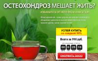 Монастырский Чай от Остеохондроза - Орёл