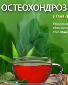 Монастырский Чай от Остеохондроза - Софпорог