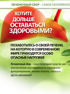 Монастырский Чай для Печени - Софпорог