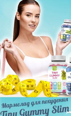 Tiny Gummy Slim - Мармелад для Похудения - Асекеево