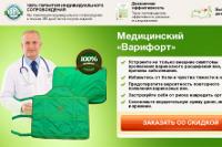 Лечение Варикоза Нижних Конечностей - Варифорт - Орёл