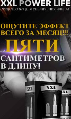 Увеличение Мужского Органа - Крем XXL Power Life - Сосенский