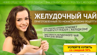 Монастырский Чай для Желудка - Орёл