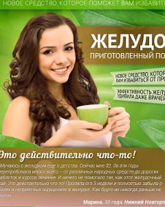 Монастырский Чай для Желудка - Балабаново